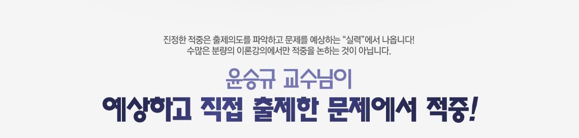 윤승규 교수님 단독 적중 문제