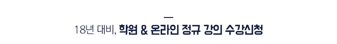 18년 대비, 학원 온라인 정규 강의 수강신청