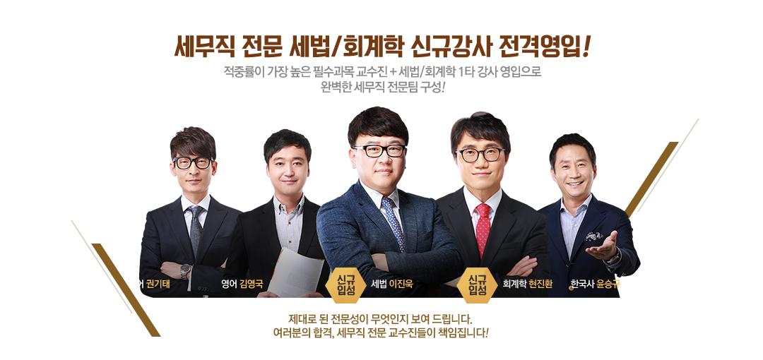 세무직 전문 세법 / 회계학 신규강사 전격영입!
