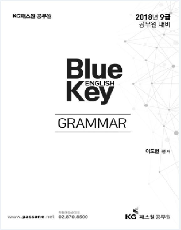 2018 이도헌 9급 Blue Key GRAMMAR