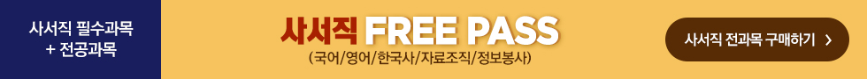 사서직 FREEPASS