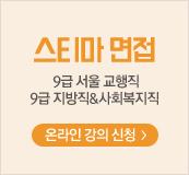 스티마 면접 9급 서울 교행직 온라인 강의신청