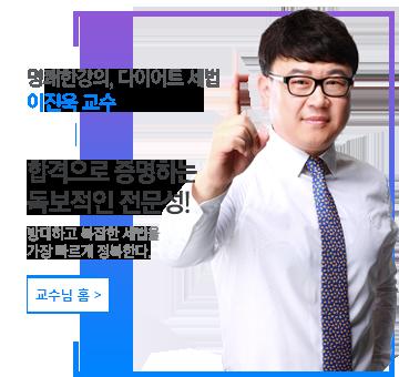 이진욱 교수