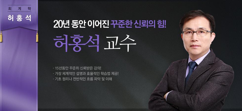 허홍석교수