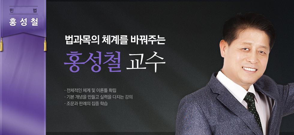 홍성철교수