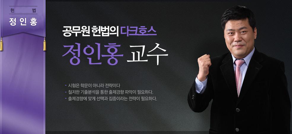 정인홍 교수