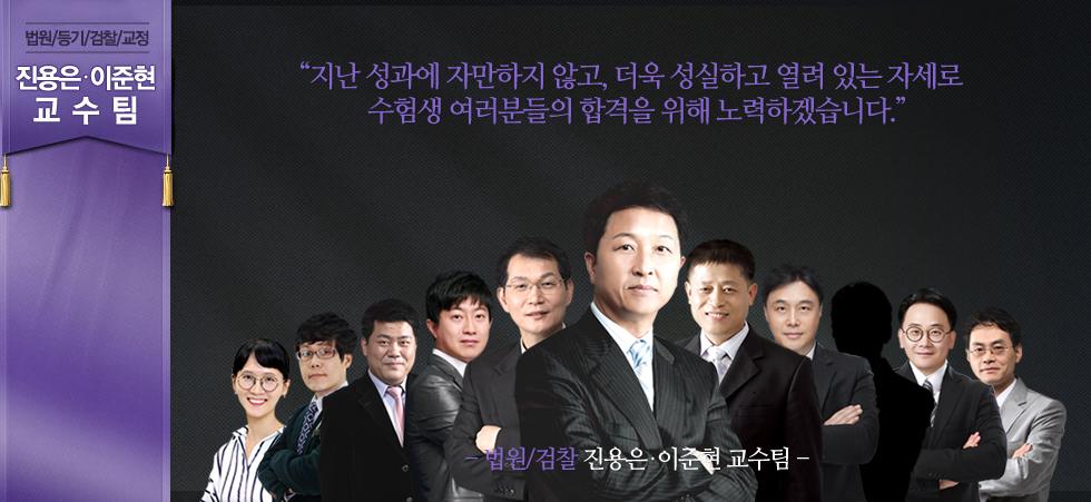 법원/검찰팀